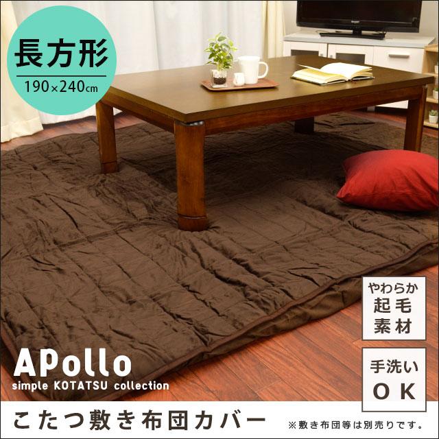 ふっくらこたつ敷き布団 専用カバー 長方形 約190×240cm 無地 ウォッシャブル