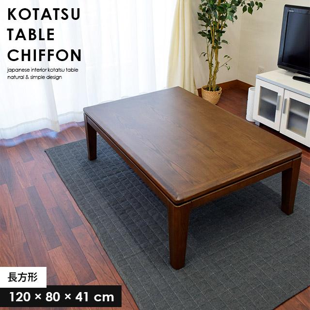 こたつテーブル 長方形 幅120cmタイプ 「シフォン」 家具調【大型便】
