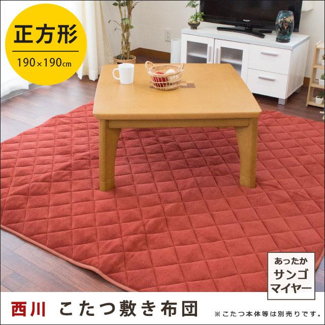 こたつ敷き布団 正方形 190×190cm サンゴマイヤー 無地 AB1448 東京西川