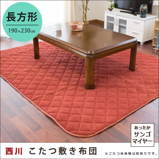 こたつ敷き布団 長方形 190×230cm サンゴマイヤー 無地レッド AB1448 東京西川