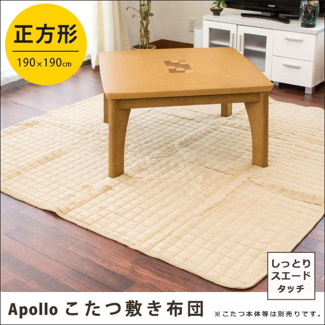 こたつ敷き布団 正方形 190×190cm 「アポロ」 スエード調 無地