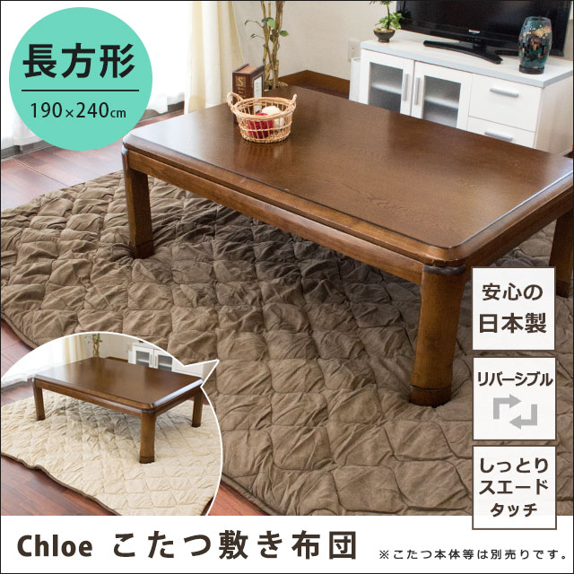 こたつ敷き布団 長方形 190×240cm 「クロエ」 スエード調 リバーシブル 無地 日本製