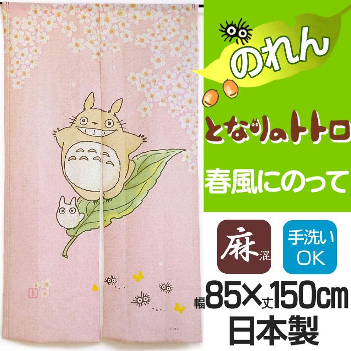 となりのトトロ のれん 「春風にのって」 麻混 日本製 (幅85cm×丈150cm)