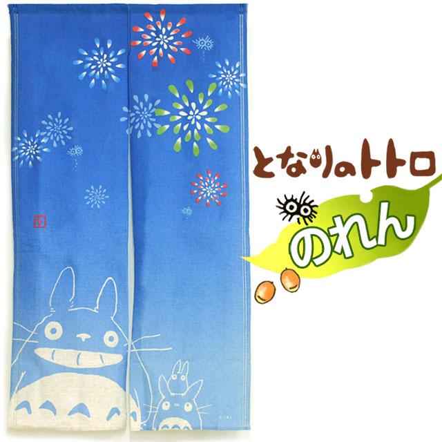 となりのトトロ のれん 「夏の思い出」 麻混 日本製 (幅85cm×丈150cm)