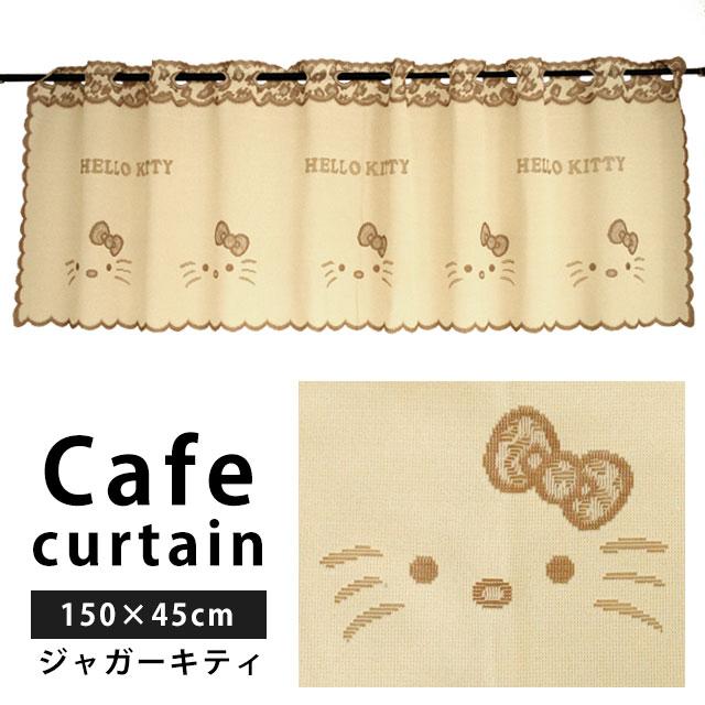 ハローキティ 「ジャガーキティ」 カフェカーテン 150×45cm