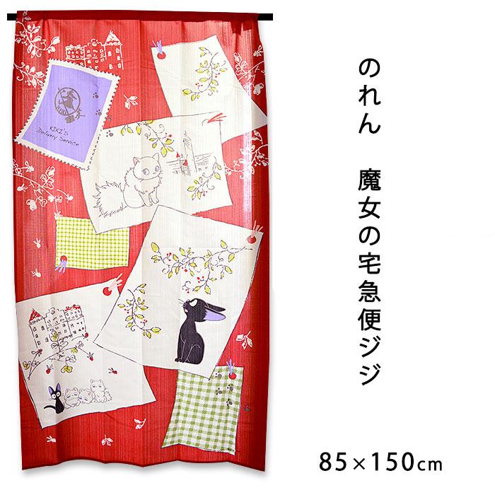 魔女の宅急便 ジジ のれん 「コリコの街から」 日本製 (幅85cm×丈150cm)