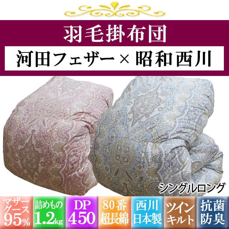 河田フェザー×昭和西川羽毛布団