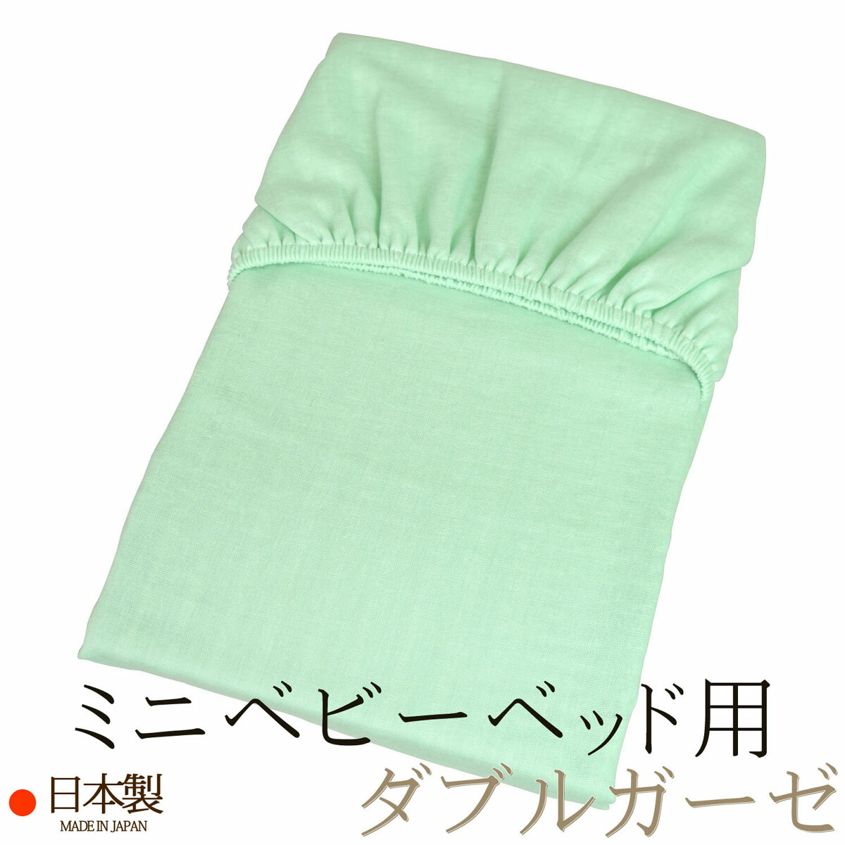 Kubota cotton 100% [M service 3/8] made in sheet (for 60*90*5-6cm for the  mini-crib) green double gauze Japan for the futon with floor