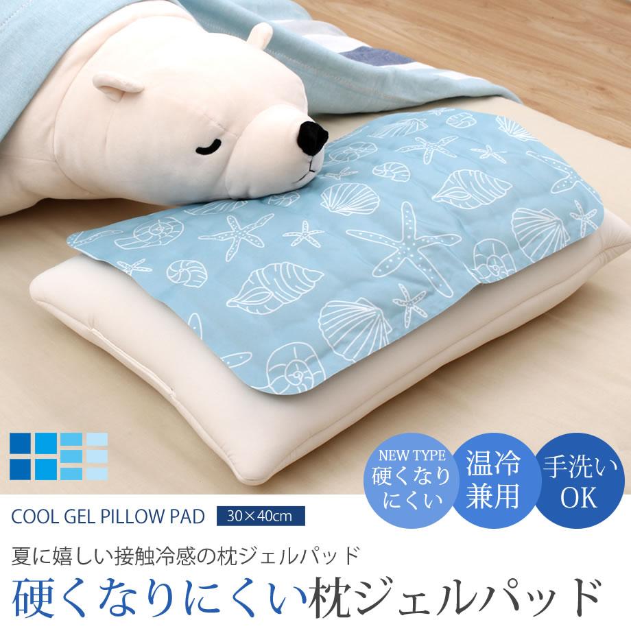 冷感ジェル枕パッド 人気