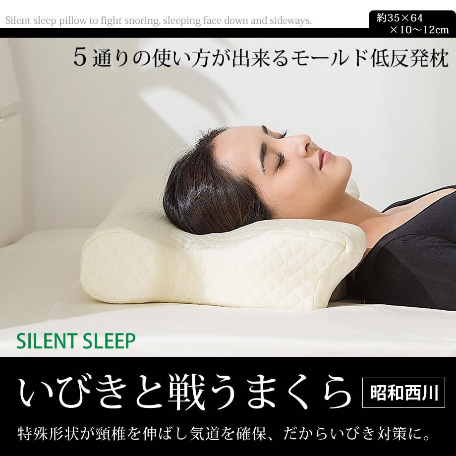 まくら うつ伏せ寝 横向き寝まくら