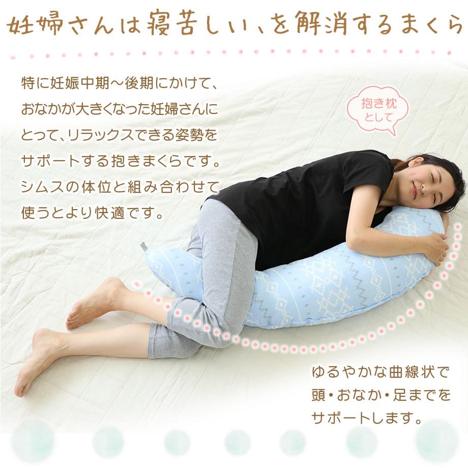 妊婦さんは寝苦しいを解消する