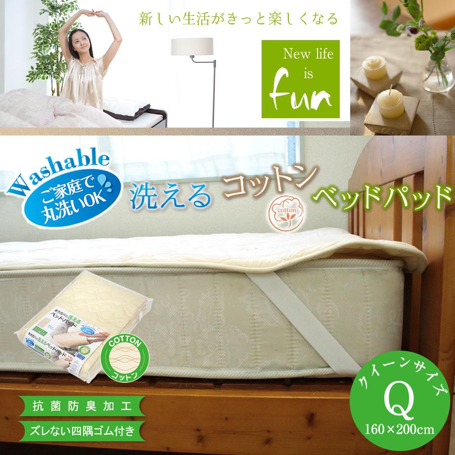 西川洗えるベッドパッド