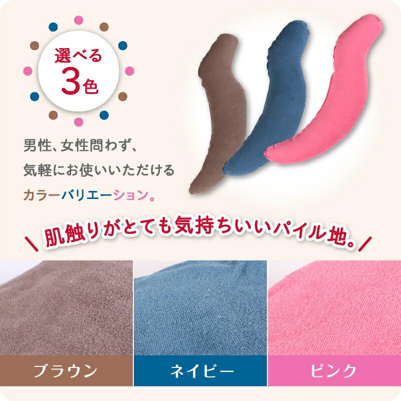 カバーの色は3色・パイル地で気持ちいい肌触り