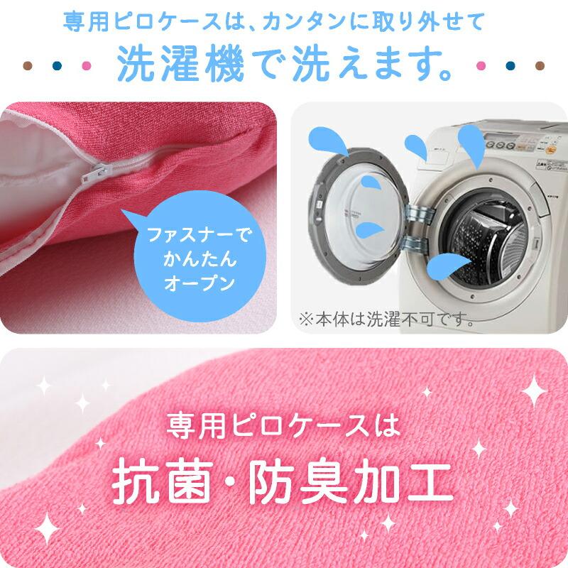 専用ピローケースは抗菌防臭加工・洗濯機で洗えます