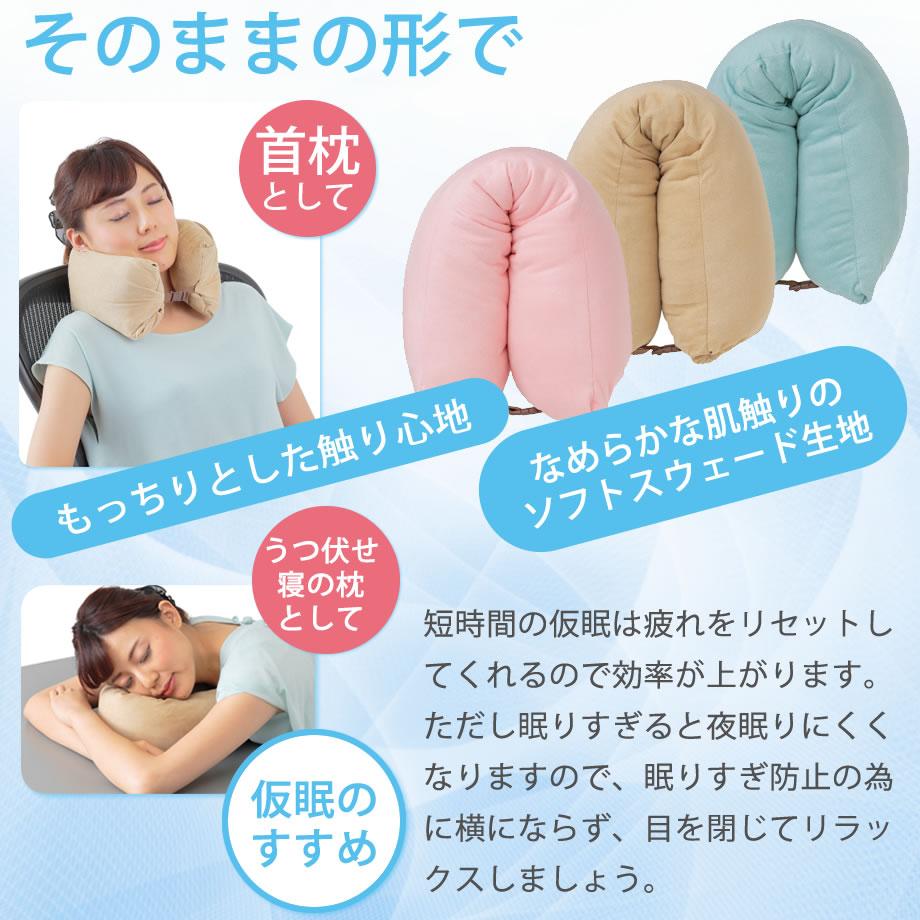 細長い形で首枕として