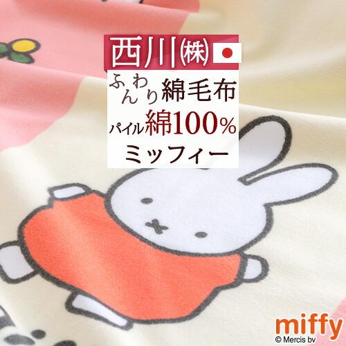 SPMF綿毛布