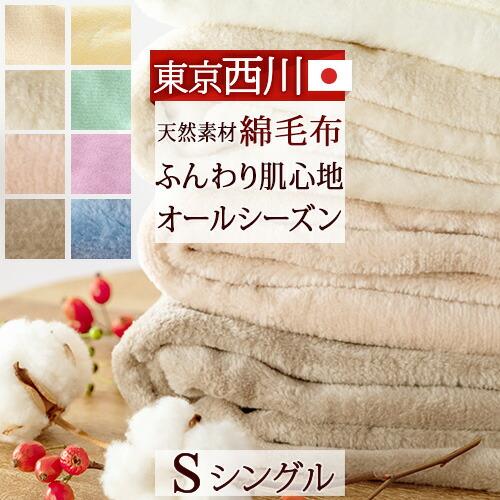 クルミネン綿毛布
