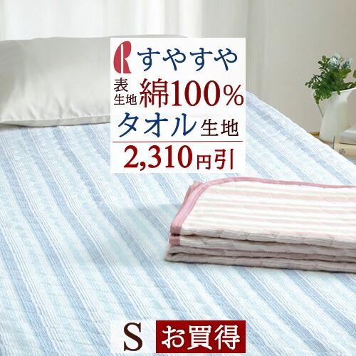 綿敷きパッド