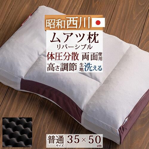 MP8050ムアツ枕 BASIC