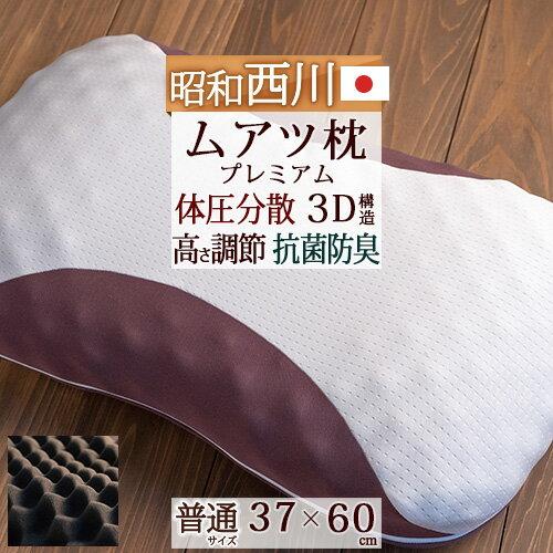 MP8100ムアツ枕 PREMIUM