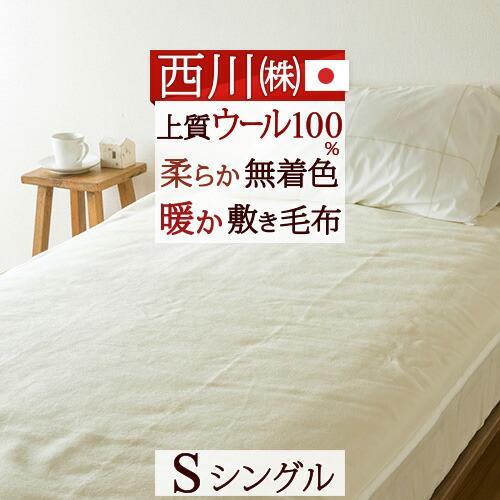 ウール敷き毛布