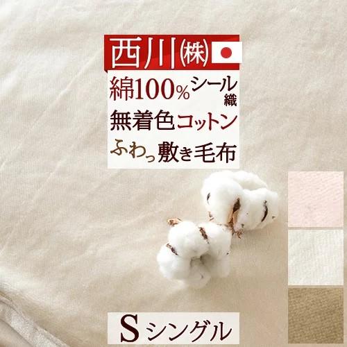 綿敷き毛布