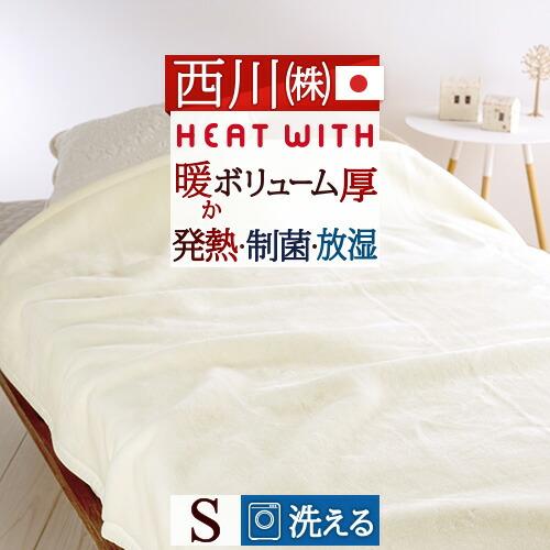 クルミネン/ボーテ軽量アクリル毛布