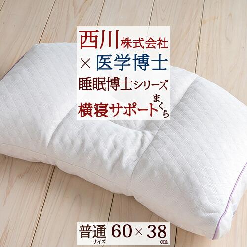 横寝サポートまくら