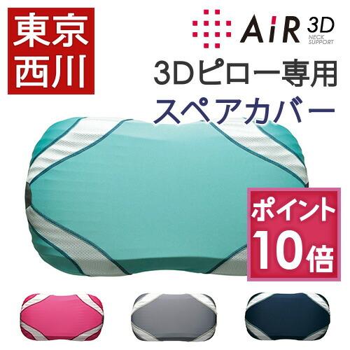 AI0010 3Dピロースペアカバー