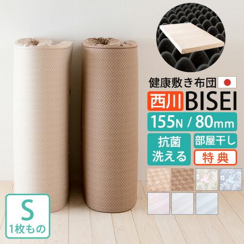 ビセイ90-80
