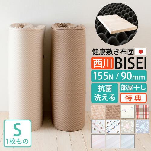 BISEIのべ155N80mm