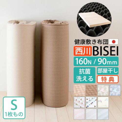 BISEIのべ160N90mm