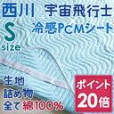 PCMパッド