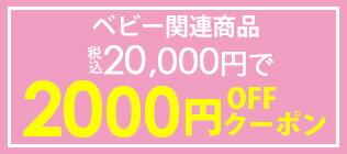 ベビー1000円OFF