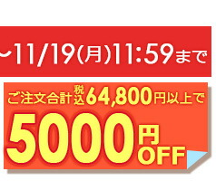 5000円off