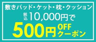 夏得500円OFF