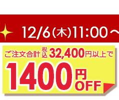 1400円off