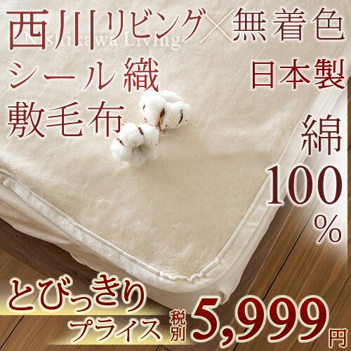 シール織り敷き毛布