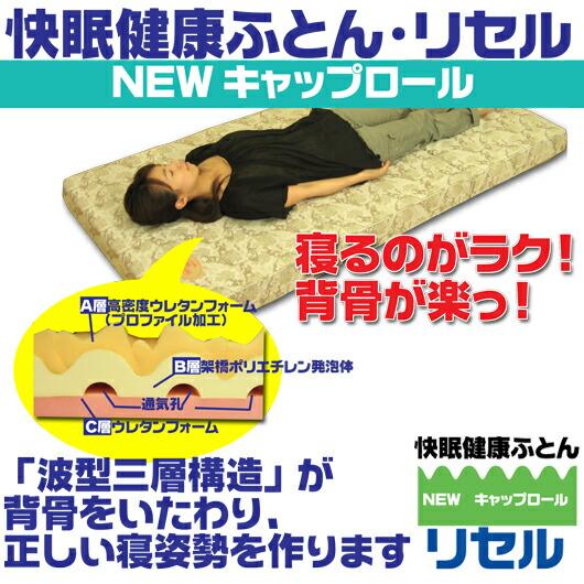 キャップロール!正しい寝姿勢を保ちます