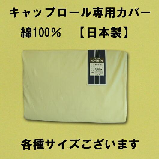 キャップロールJホワイト専用カバー