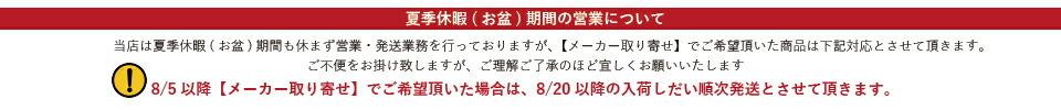 夏季休暇(お盆)のお知らせ