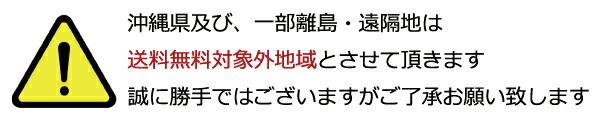 沖縄県・離島・遠隔地は送料無料対象外地域とさせて頂きます。