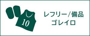 レフリー/ゴレイロ/備品