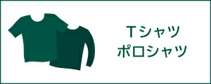 Tシャツ/ポロシャツ
