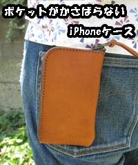 ポケットがかさばらないiPhoneケース