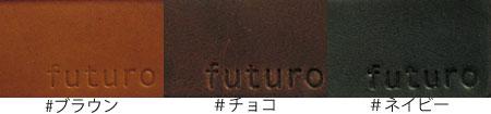 futuroで使用している革の見本