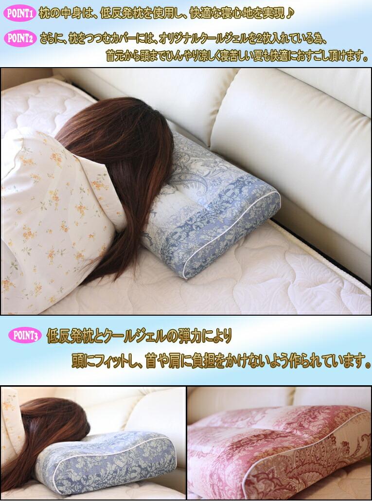 ☆ひんやり冷感快適☆【冷感クールジェル枕】★低反発枕ですやすやお休みできます★ POINT