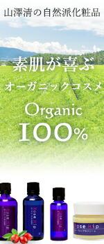 山澤清の100%オーガニックコスメ