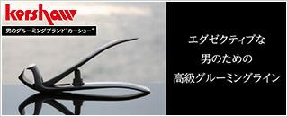 Kershaw【カーショ—】