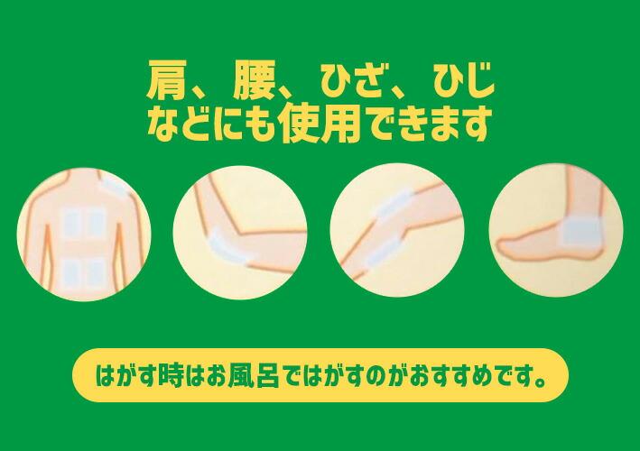 肩、腰、ひざ、ひじにも使用できます